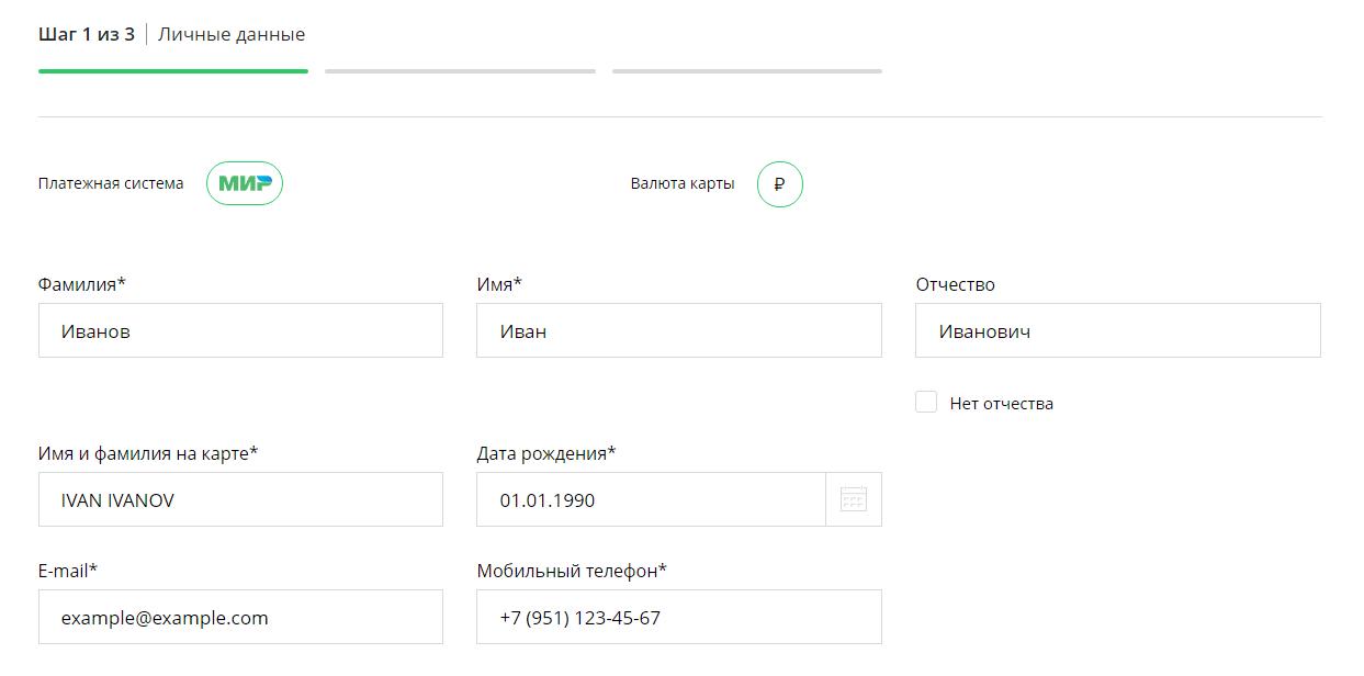 Сбербанк заявка на карту МИР 1