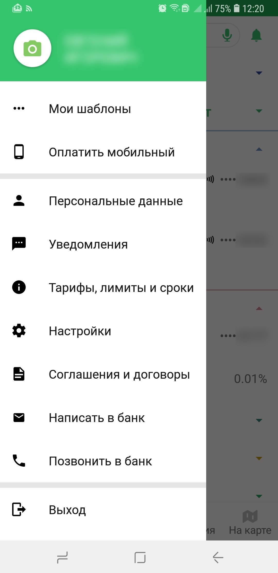 Мобильный сбербанк боковое меню