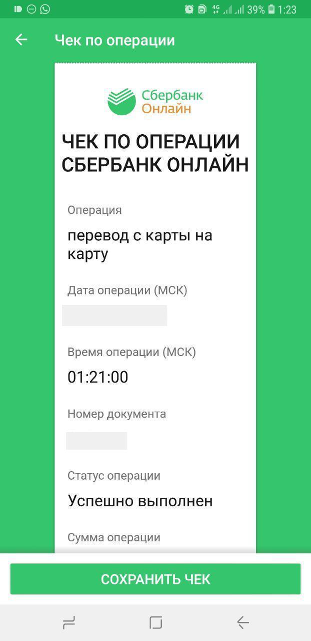 Пополнить виртуальную карту сбербанка через приложение (чек)