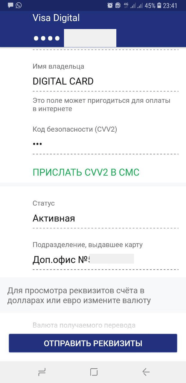 Информация по виртуальной карте сбербанка в приложении 2