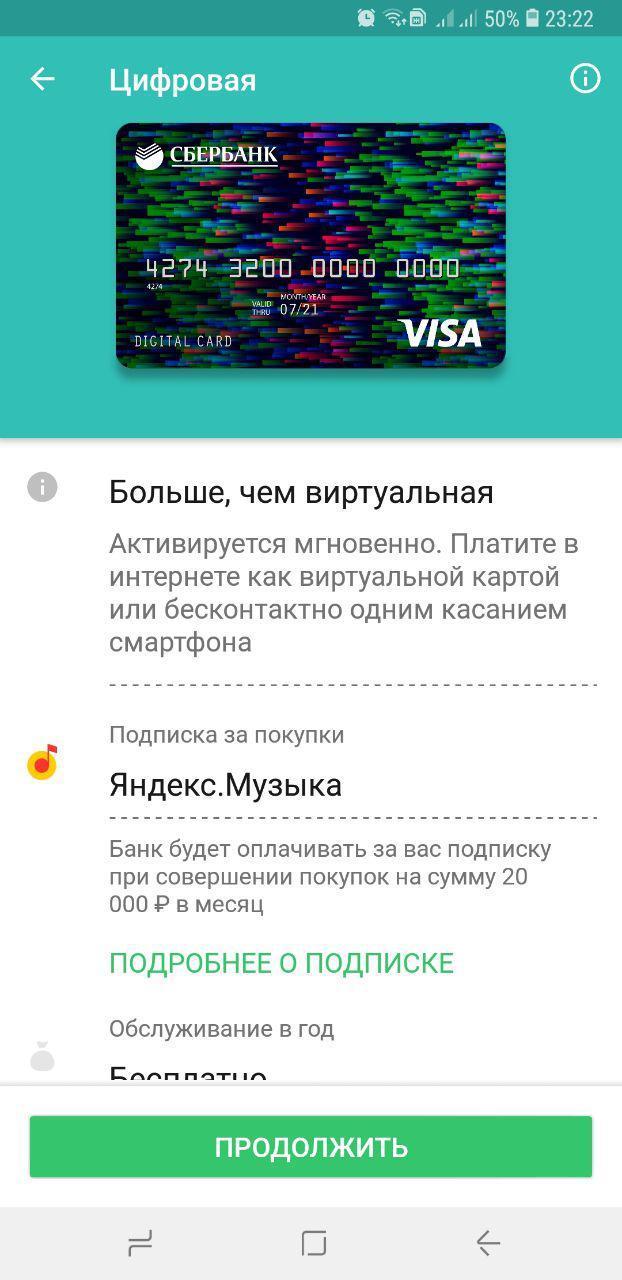 Заказать виртуальную карту сбербанка в мобильном приложении шаг 3