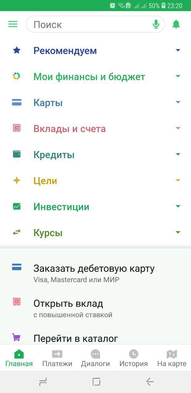 Заказать виртуальную карту сбербанка в мобильном приложении шаг 1