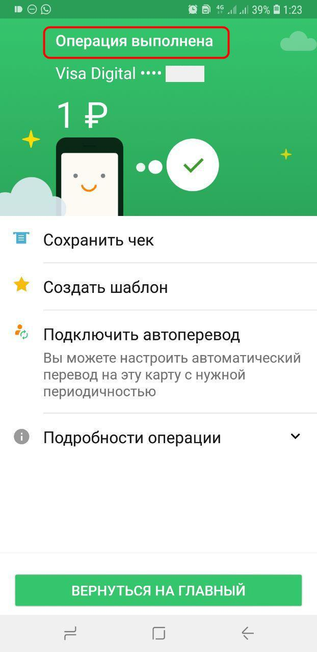 Пополнить виртуальную карту сбербанка через приложение шаг 3