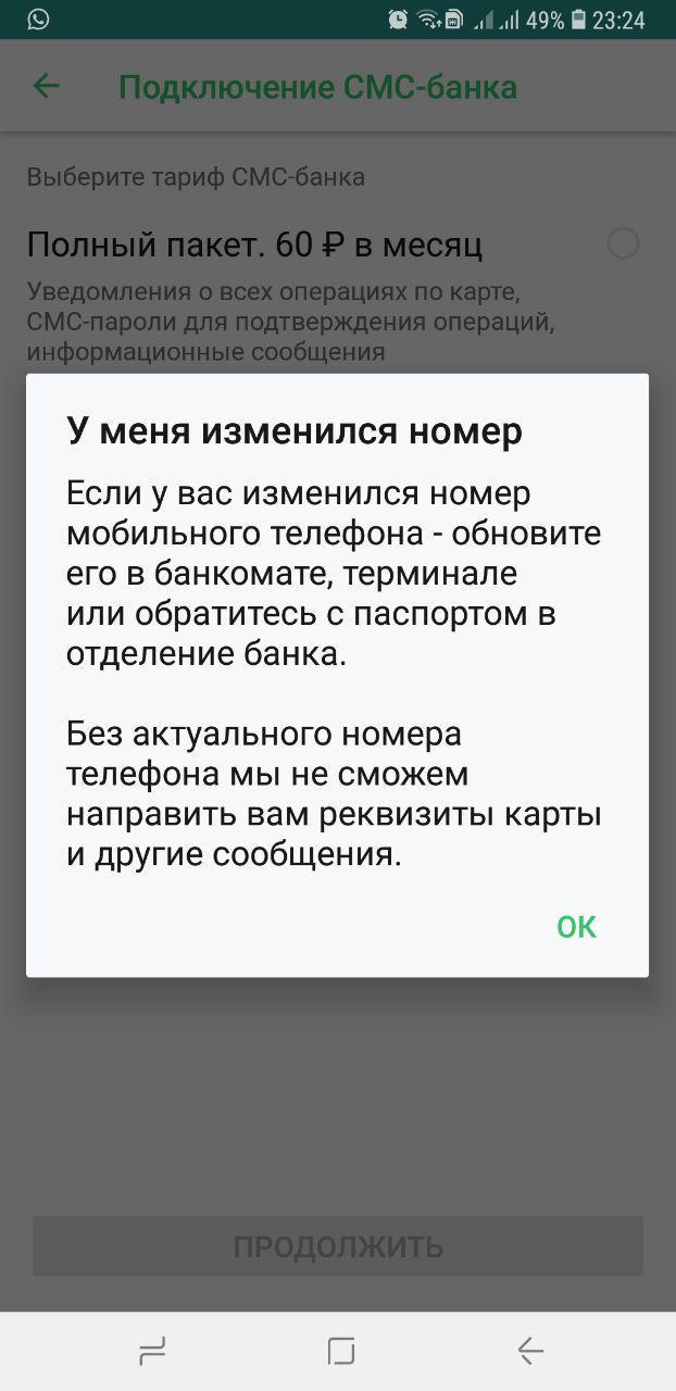 Заказать виртуальную карту сбербанка в мобильном приложении шаг 4-1