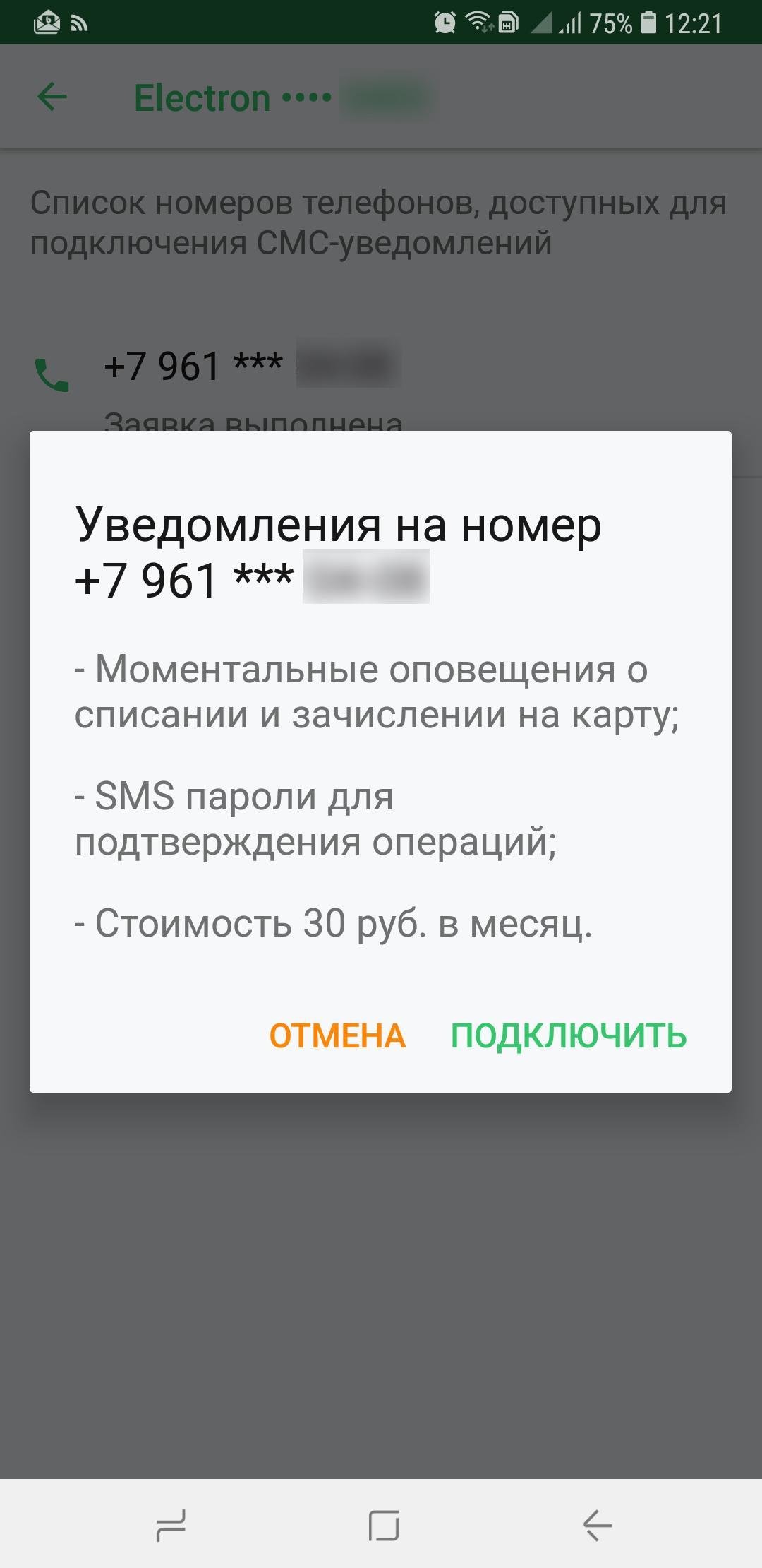 Мобильный сбербанк подключение тарифа