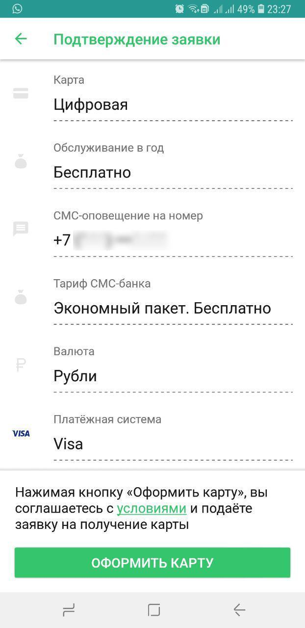 Заказать виртуальную карту сбербанка в мобильном приложении шаг 4