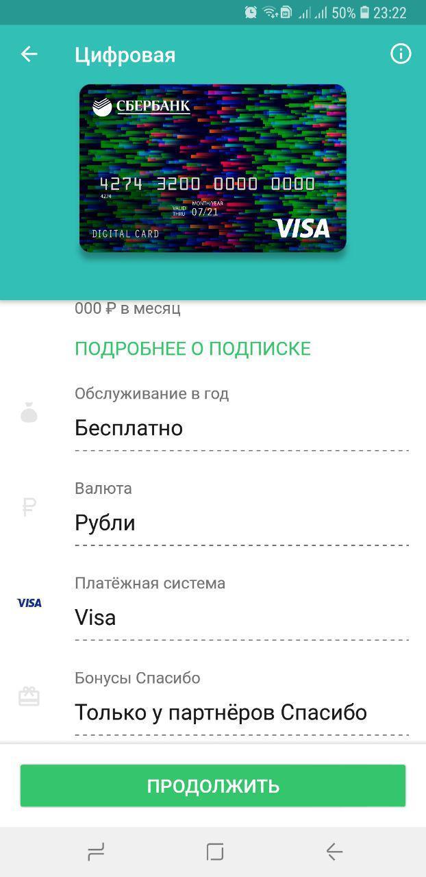 Заказать виртуальную карту сбербанка в мобильном приложении шаг 3-1