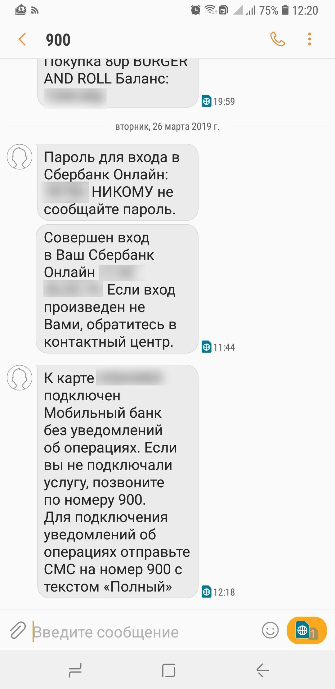 Мобильный сбербанк СМС о тарифе