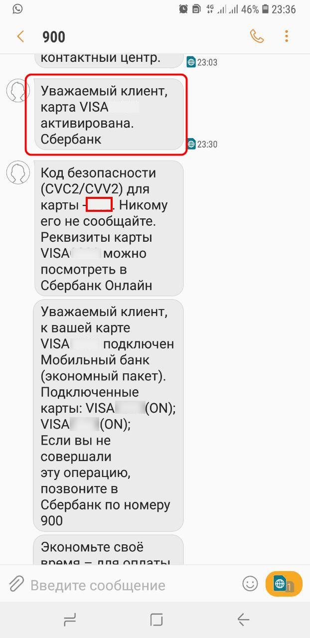 СМС с реквизитами по виртуальной карте сбербанка