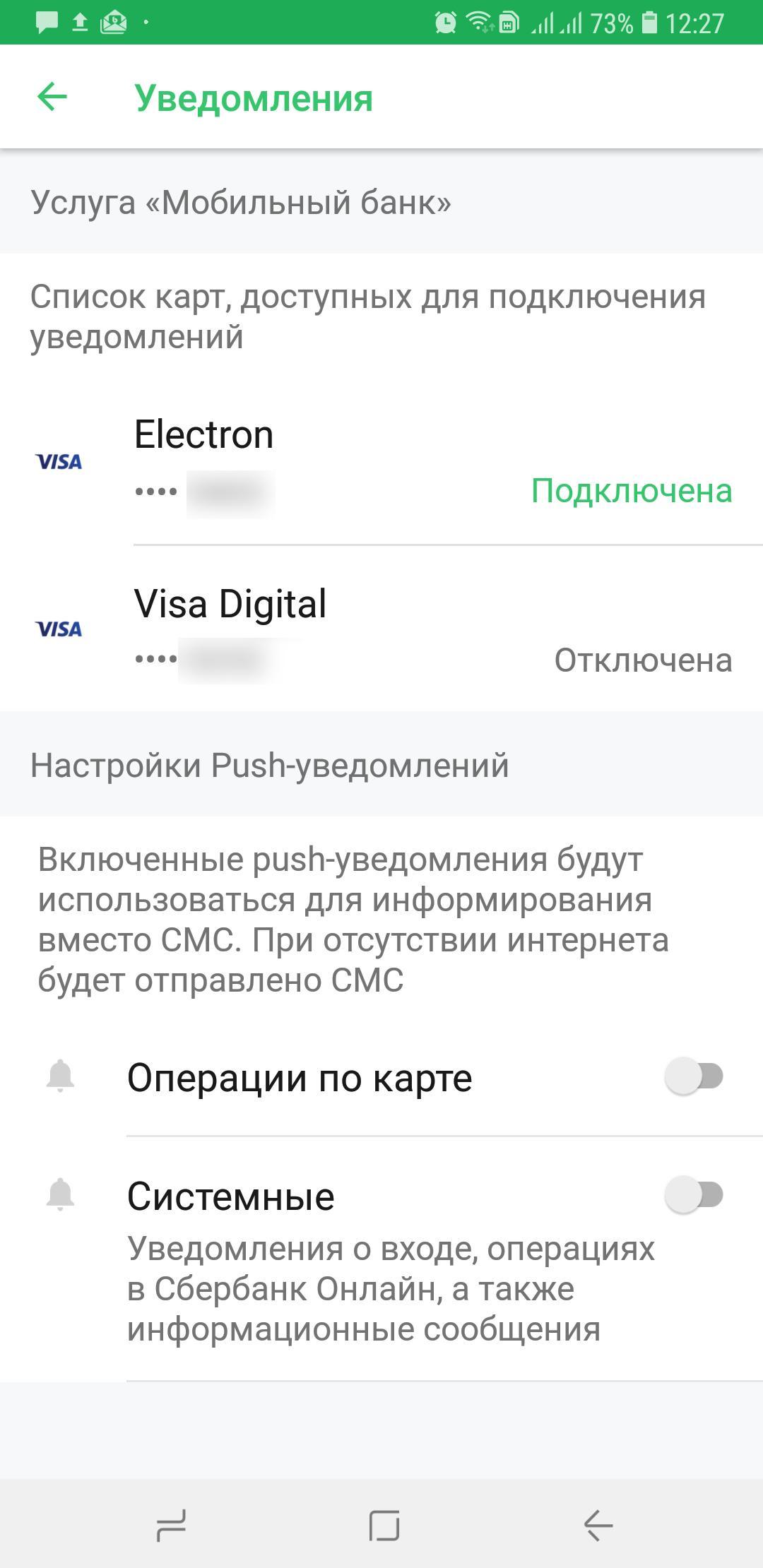 Мобильный сбербанк уведомления