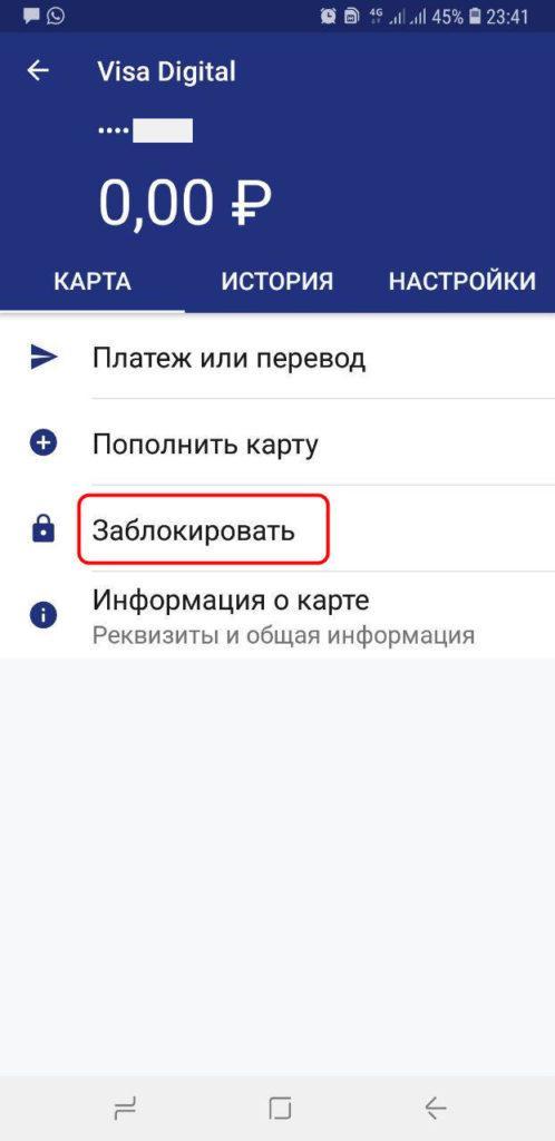 Блокировка виртуальной карты сбербанка в приложении