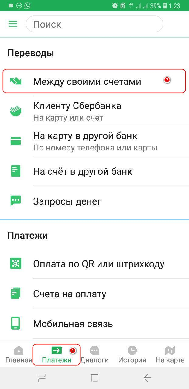 Пополнить виртуальную карту сбербанка через приложение шаг 1