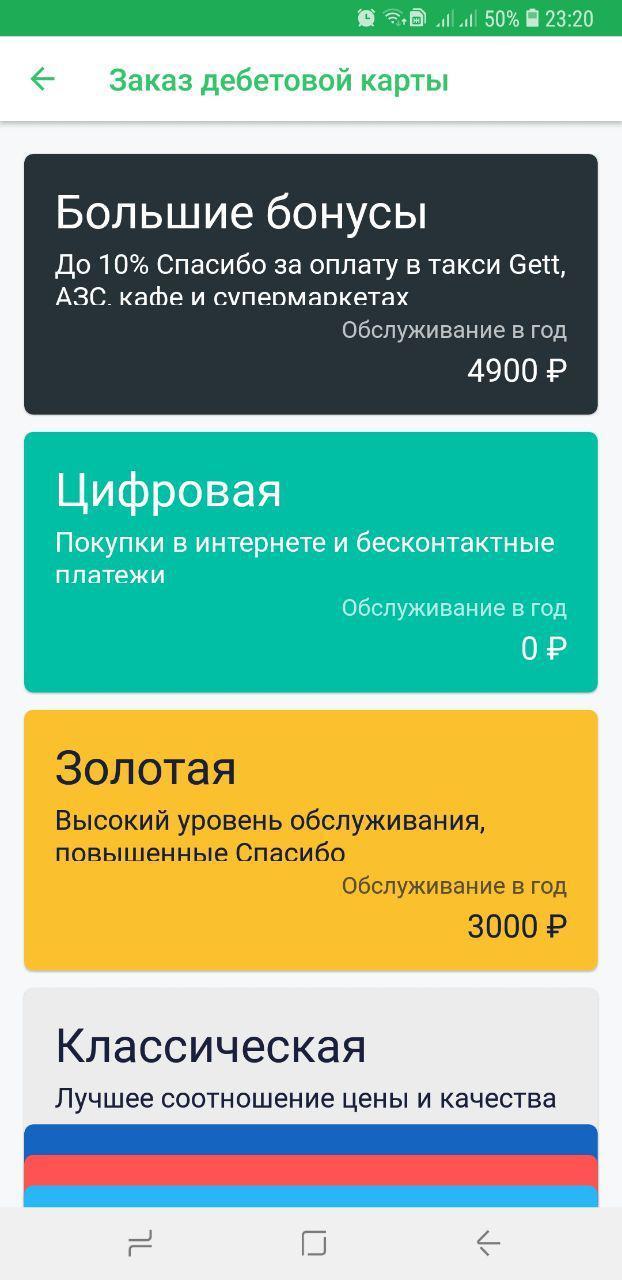 Заказать виртуальную карту сбербанка в мобильном приложении шаг 2
