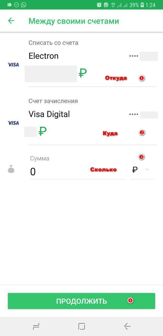 Пополнить виртуальную карту сбербанка через приложение шаг 2