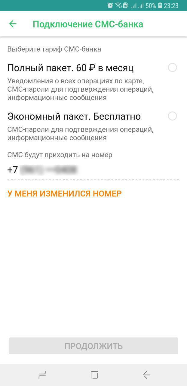 Заказать виртуальную карту сбербанка в мобильном приложении шаг 4-2