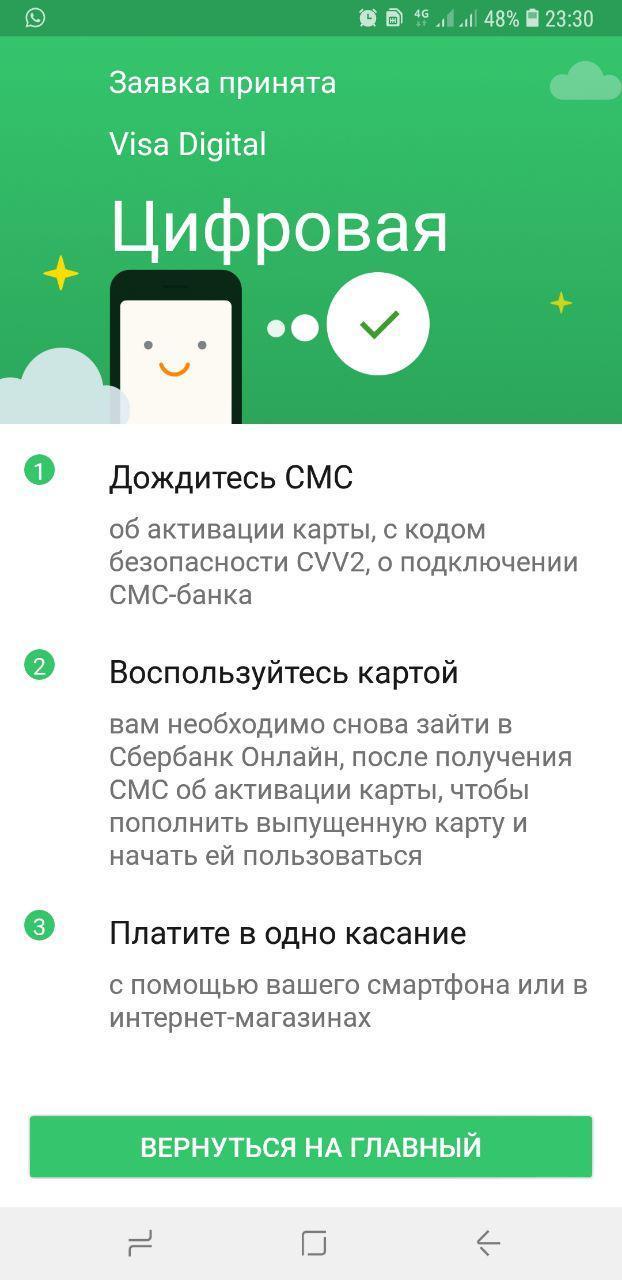 Заказать виртуальную карту сбербанка в мобильном приложении шаг 5