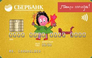 кредитка сбербанк подари жизнь голд