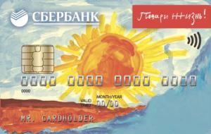 кредитка сбербанк подари жизнь