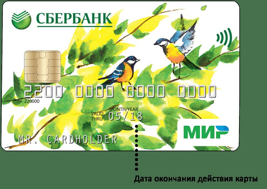 Сбербанк дата окончания действия карты МИР