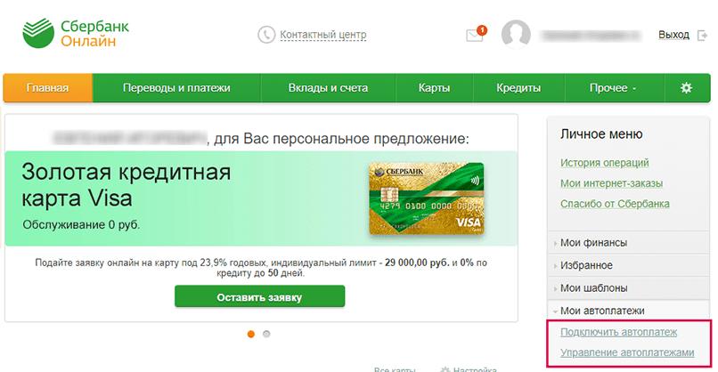 Подключить автоплатеж к голд карте сбербанка шаг 2