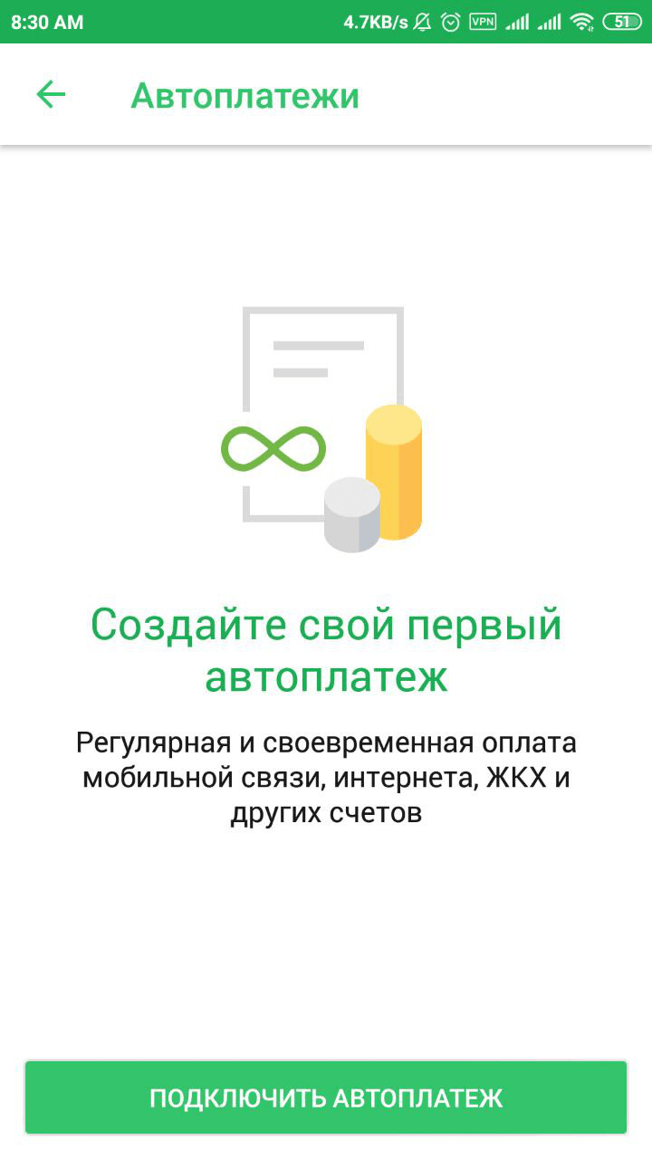 Подключить автоплатеж к голд карте сбербанка через приложение шаг 3