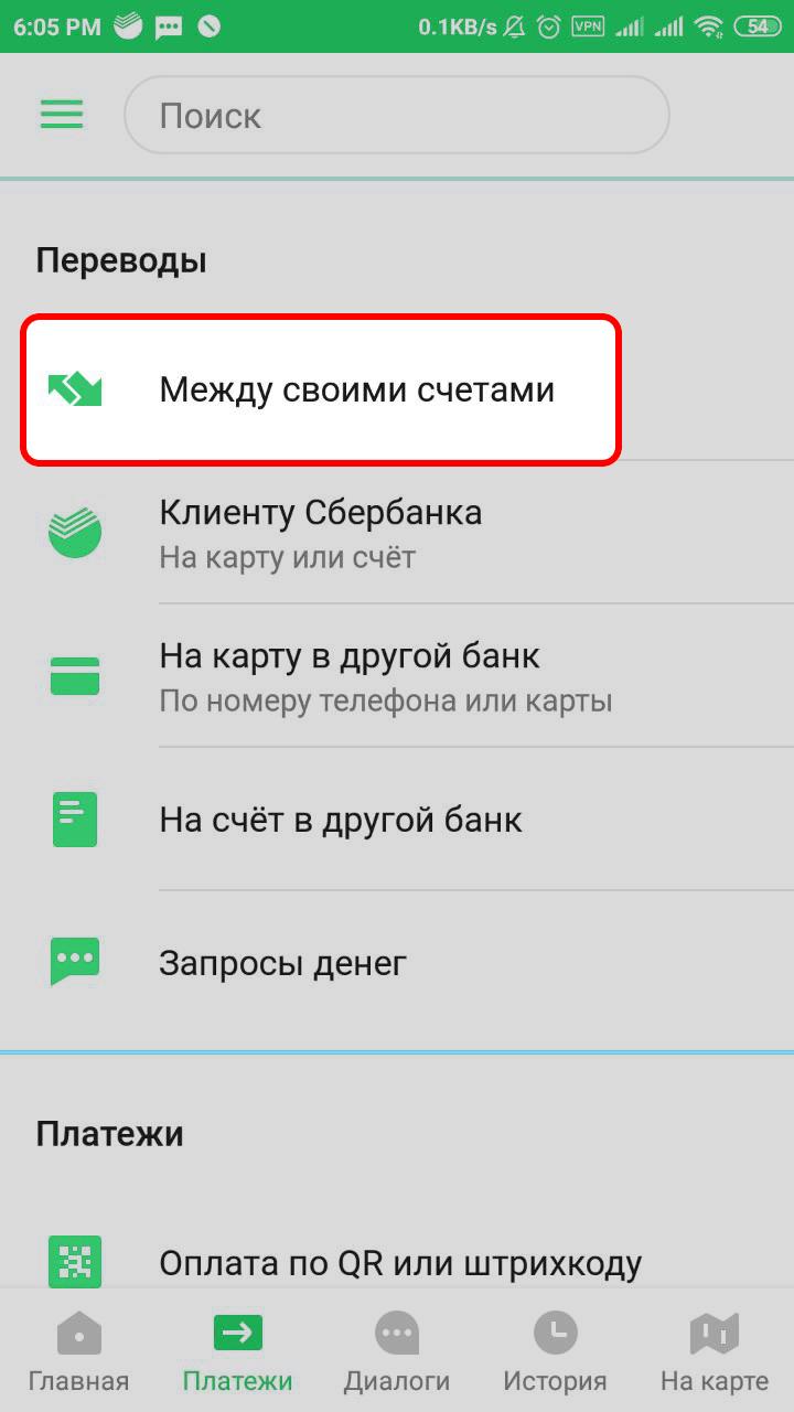 Перевод через мобильное приложение сбербанка шаг 1