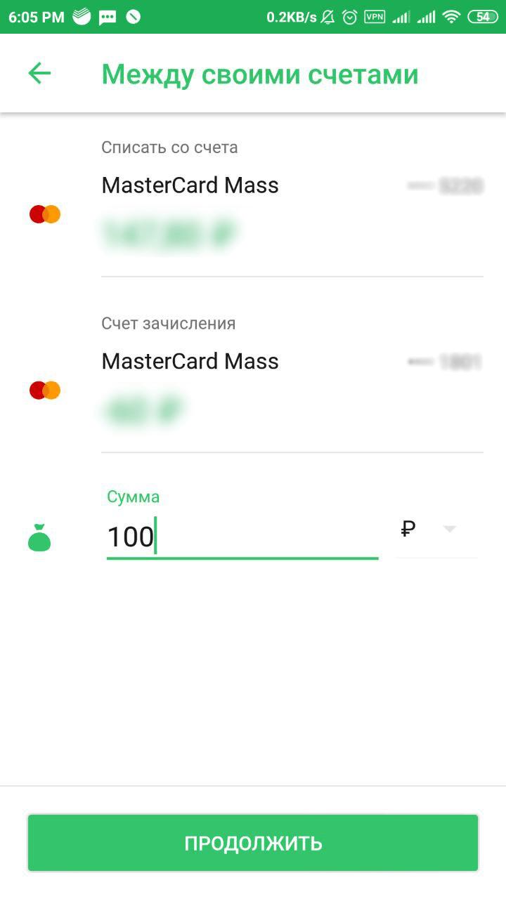 Перевод через мобильное приложение сбербанка шаг 2
