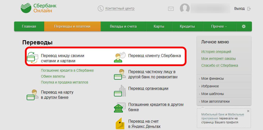 Перевод со счета на карту сбербанка на сайте шаг 2