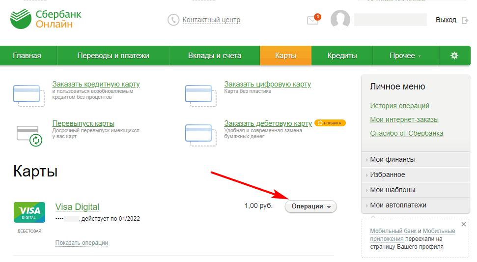 Блокировка виртуальной карты сбербанка на сайте шаг 1