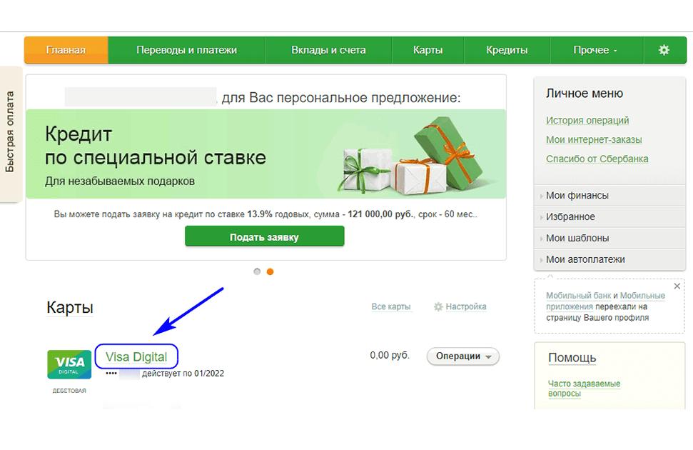 Узнать номер виртуальной карты на сайте сбербанка шаг 1