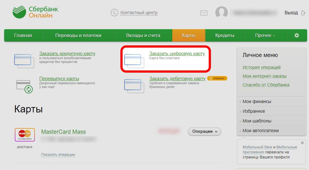 Заказать виртуальную карту в сбербанк онлайн шаг 2