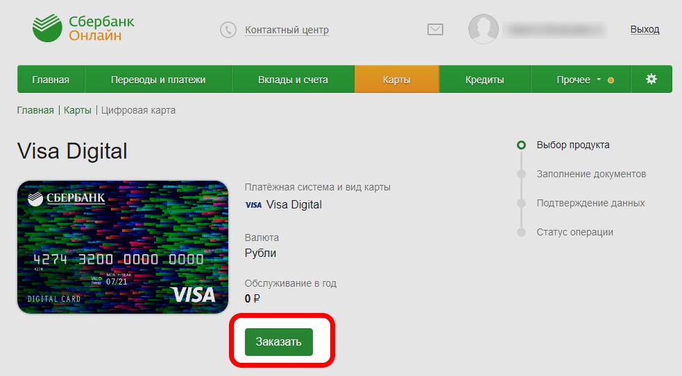Заказать виртуальную карту в сбербанк онлайн шаг 3