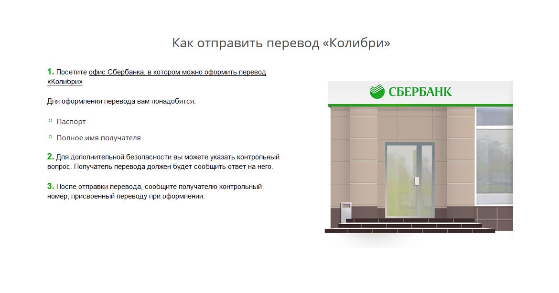 Сбербанк колибри перевод по России 2
