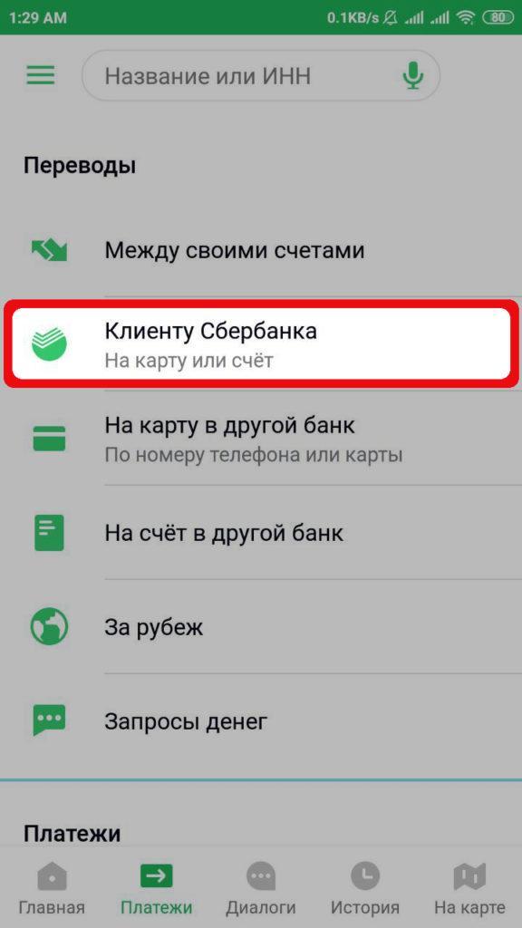 Перевод на карту Сбербанка через мобильное приложение шаг 2