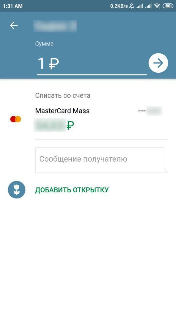 Перевод на карту Сбербанка через мобильное приложение шаг 4