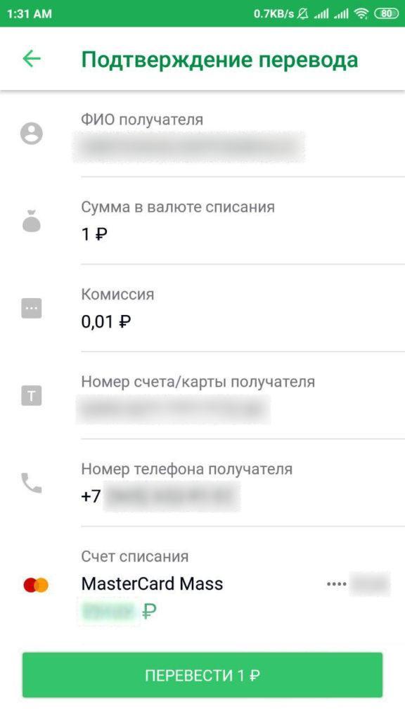 Перевод на карту Сбербанка через мобильное приложение шаг 5