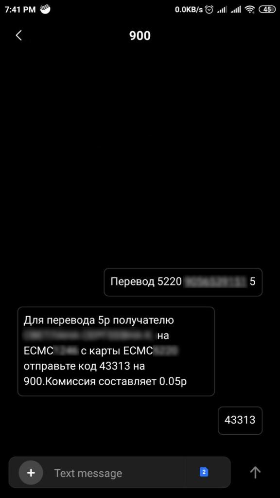 Перевод на карту Сбербанка с помощью СМС шаг 2