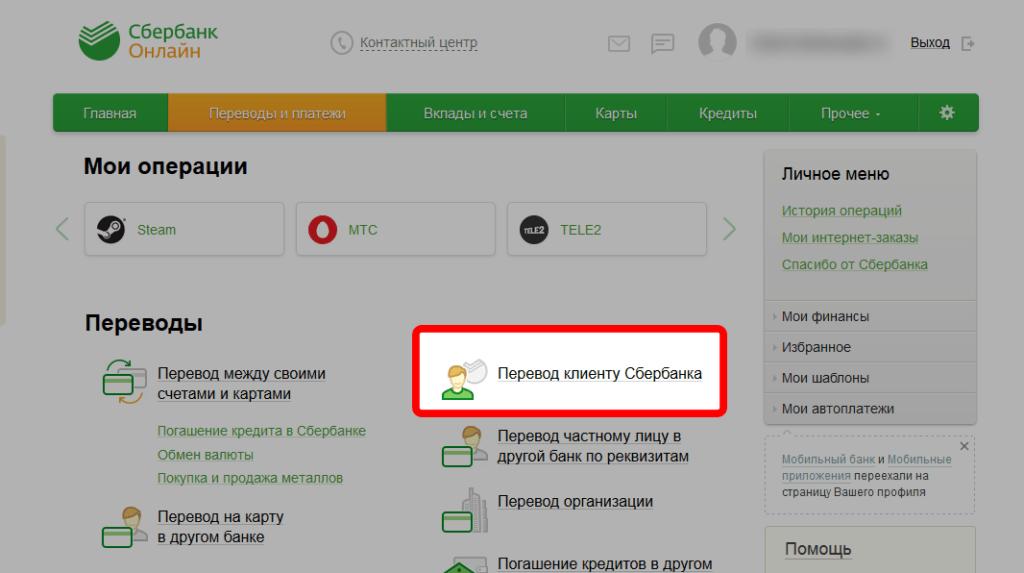 Перевод по номеру телефона Сбербанк Онлайн Шаг 2