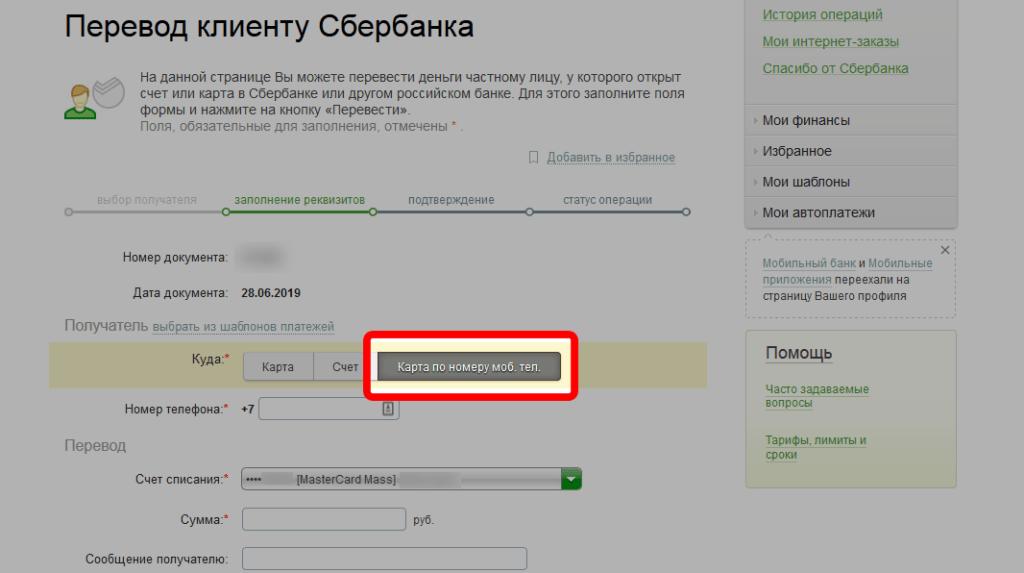 Перевод по номеру телефона Сбербанк Онлайн Шаг 3