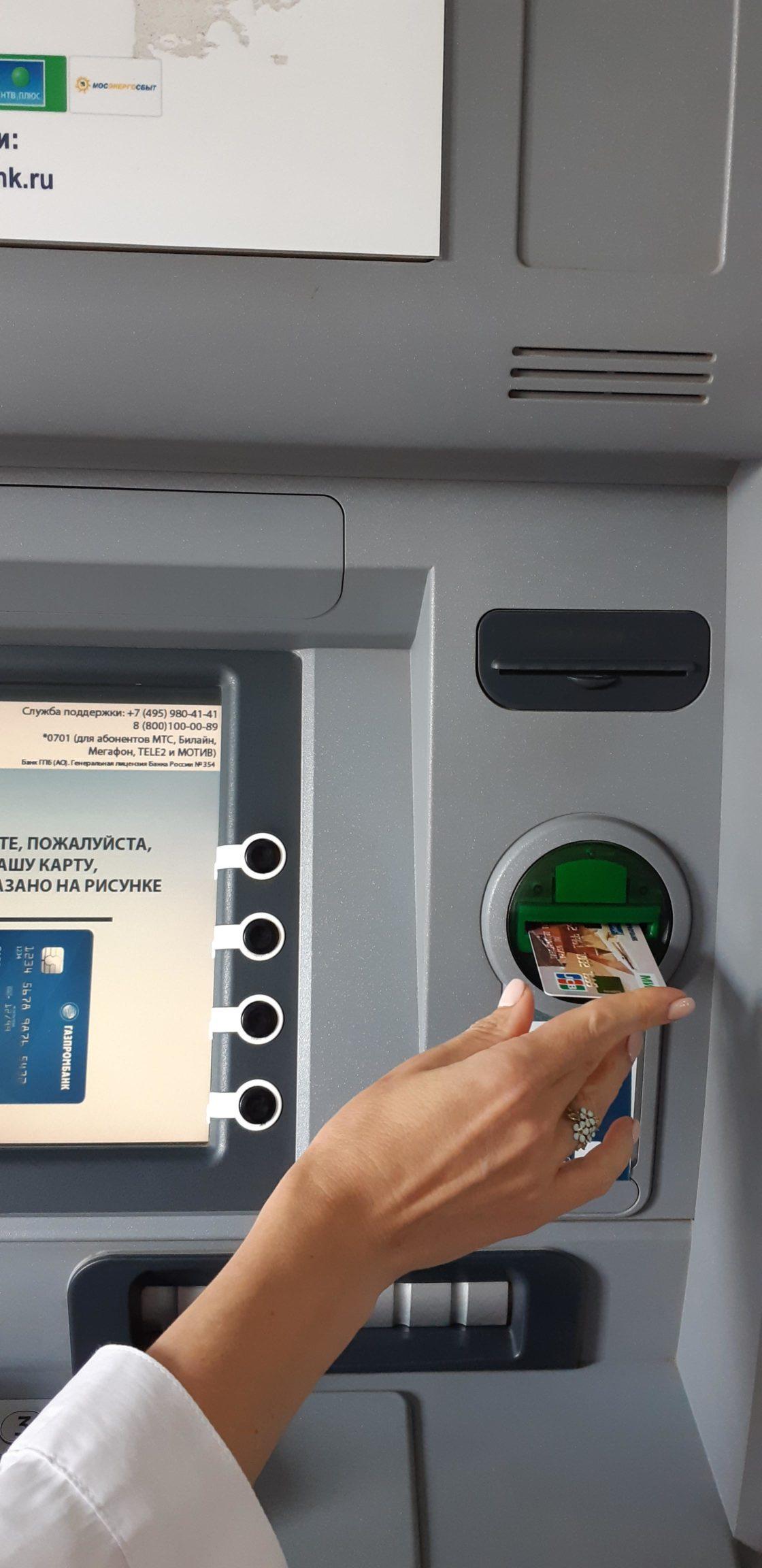 Регистрация в Интернет Банке через банкомат шаг 1