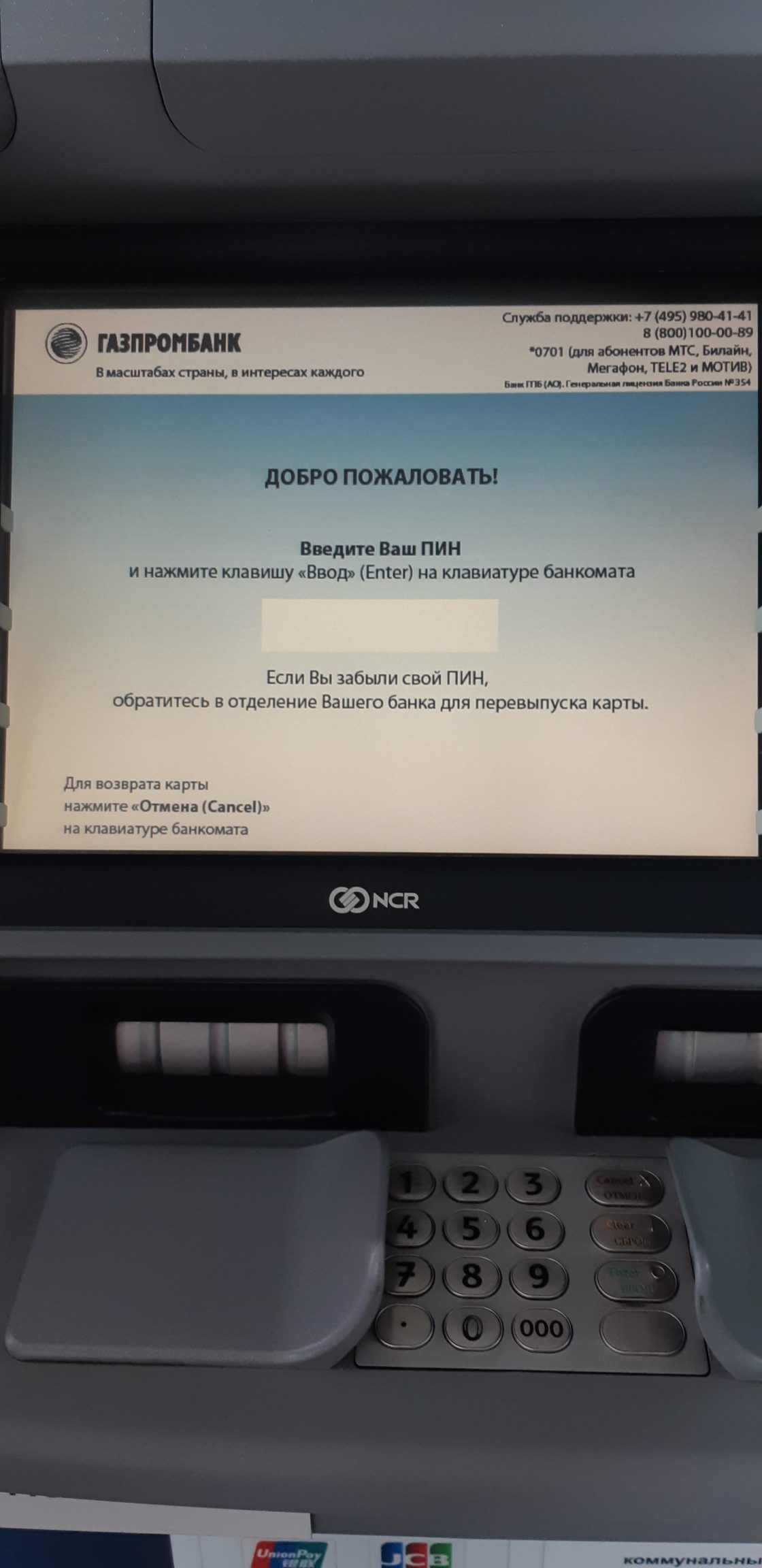 Регистрация в Интернет Банке через банкомат шаг 2