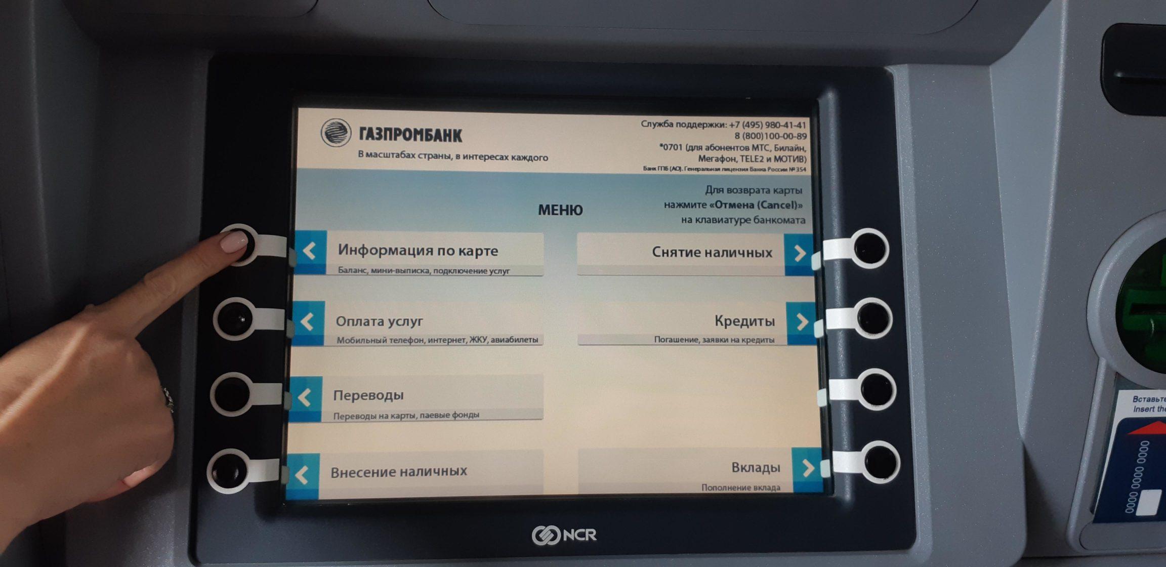 Регистрация в Интернет Банке через банкомат шаг 4