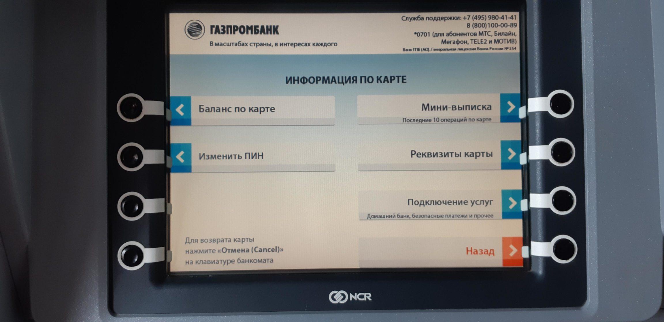 Регистрация в Интернет Банке через банкомат шаг 5