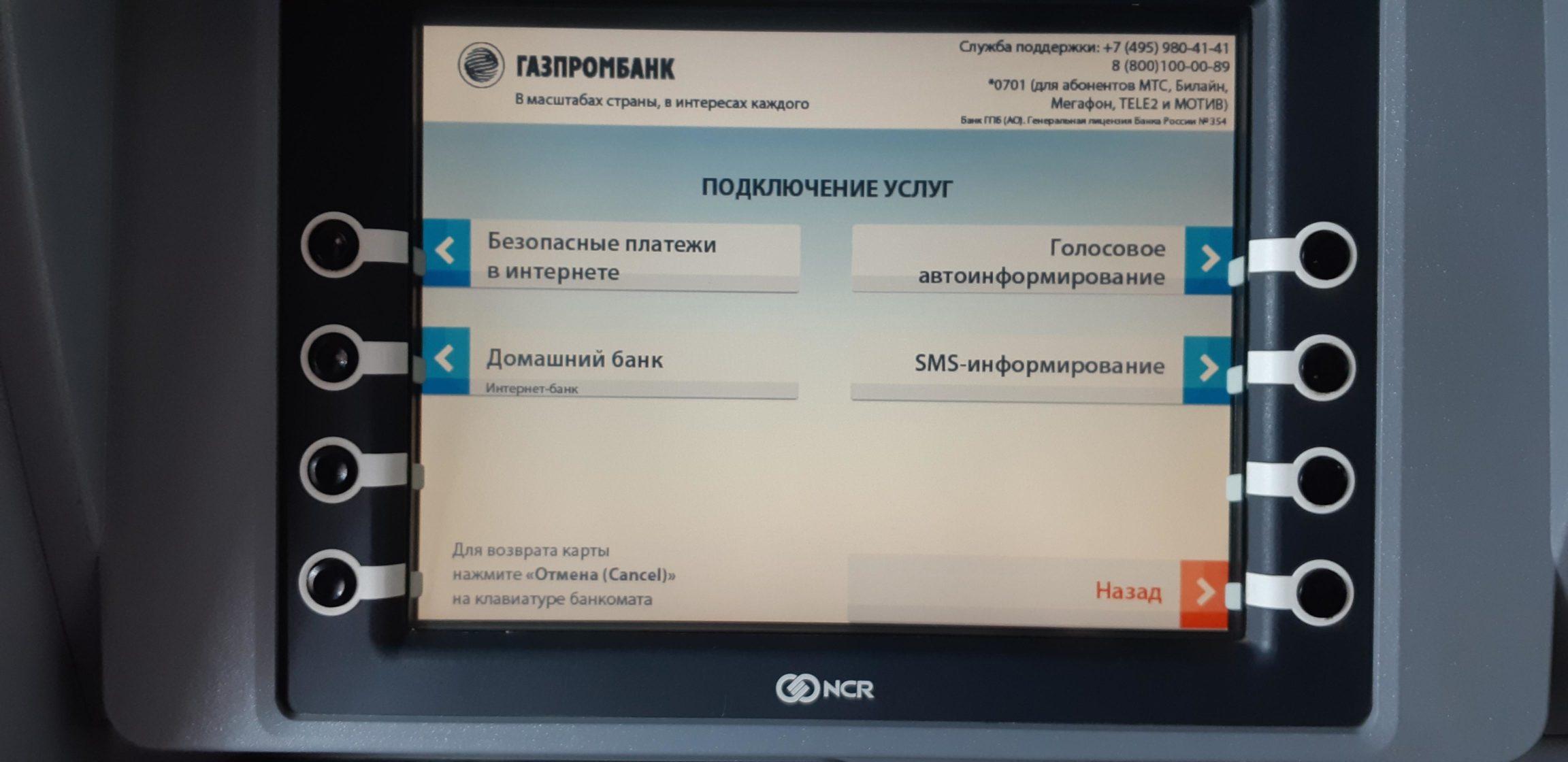 Регистрация в Интернет Банке через банкомат шаг 7