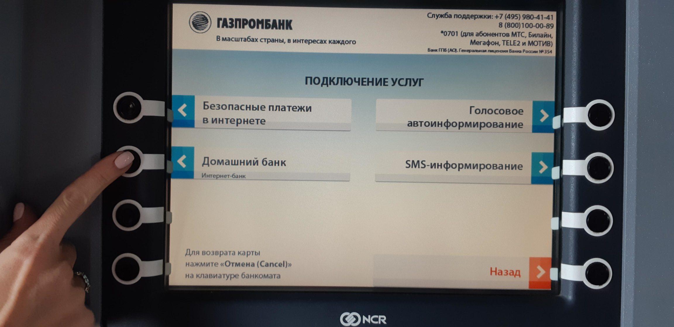 Регистрация в Интернет Банке через банкомат шаг 8