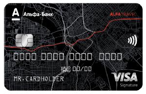 Кредитные-карты-Альфа-банк---Alfa-Travel