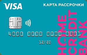 Кредитные-карты-ХоумКредит-рассрочка-СВобода