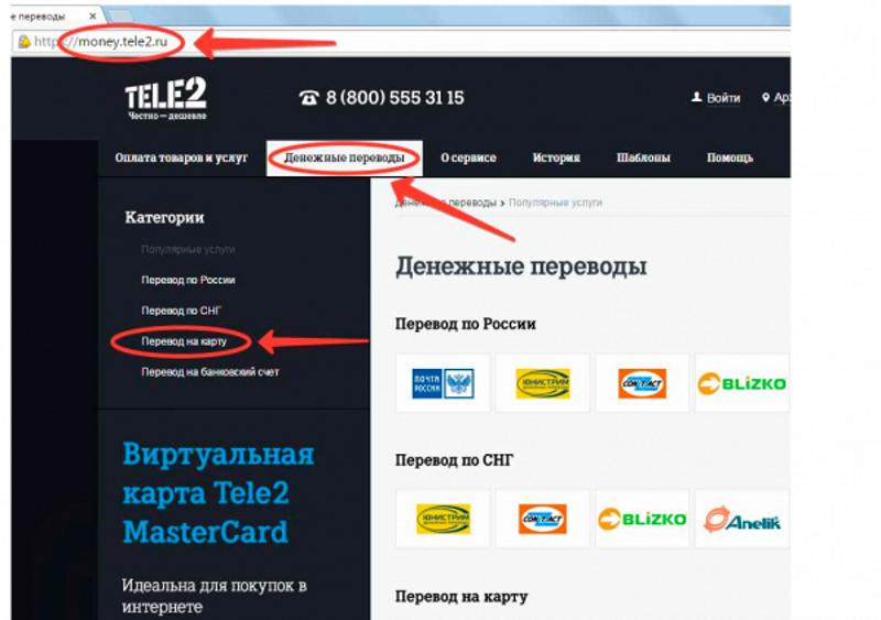 Через онлайн-сервис «Теле2»