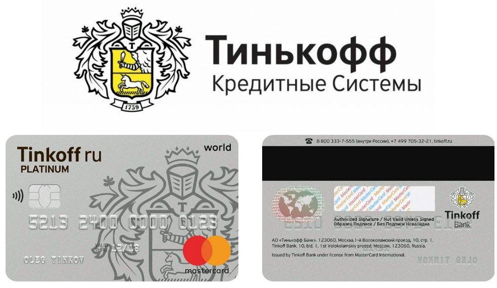 Кредитная карта «Тинькофф» банка