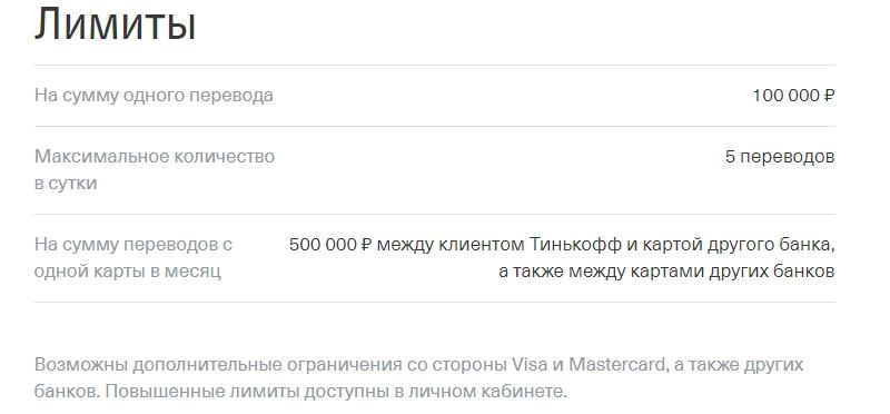Лимиты на перевод